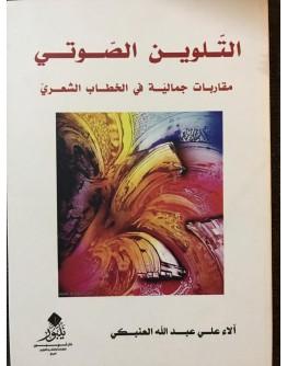 التلوين الصوتي: مقاربة جمالية في الخطاب الشعري -   الاء العنبكي