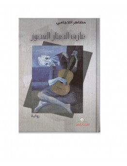 عازف الجيتار العجوز - مظاهر اللاجامي