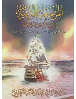 المرجعية الدينية مشروع السماء في زمن الغيبة - السيد ضياء الخباز