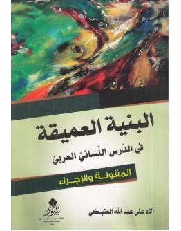 البنية العميقة في الدرس اللساني العربي المقولة والإجراء - آلا العنبكي