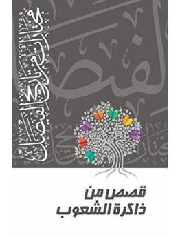 قصص من ذاكرة الشعوب - إعداد:محمد العباس