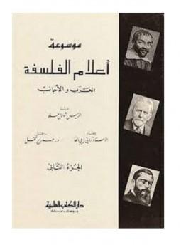 موسوعة أعلام الفلسفة : العرب و الأجانب