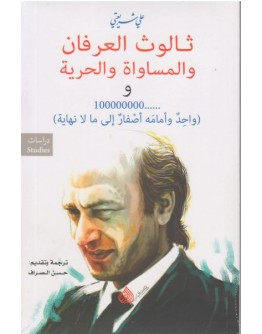 ثالوث العرفان والمساواة والحرية- علي شريعتي