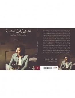 تتلوى كاف التشبيه - حسين الجفال