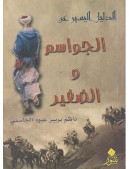 الدليل اليسير عن الجواسم والضفير - ناظم بريبر الجاسمي