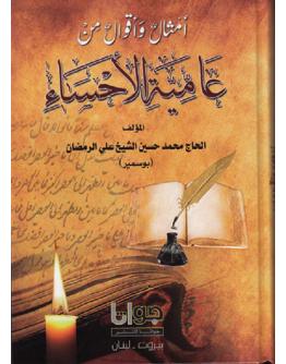 أمثال وأقوال من عامية الأحساء - محمد الشيخ علي الرمضان
