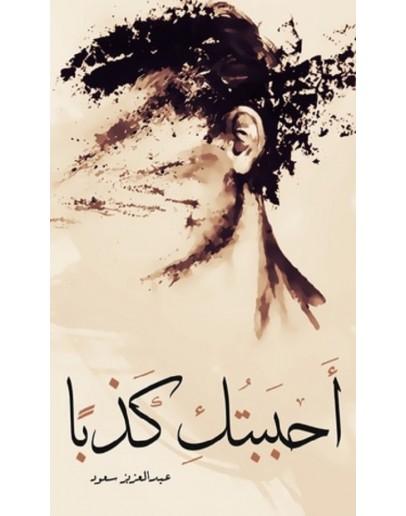 أحببتكِ كذبًا - عبدالعزيز سعود