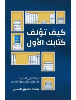 كيف تؤلف كتابك الأول - محمد الحسين