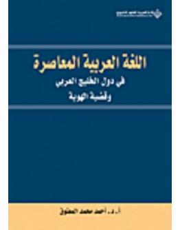 اللغة العربية المعاصرة في دول الخليج العربي وقضية الهوية -  احمد المعتوق
