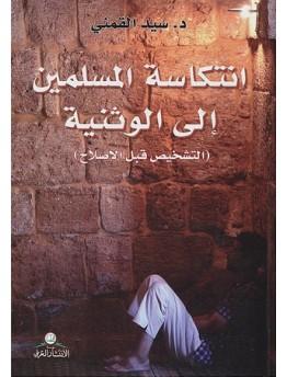 انتكاسة المسلمين إلى الوثنية : التشخيص قبل الاصلاح - سيد القمني