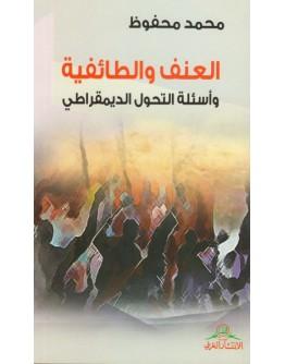 العنف والطائفية واسئلة التحول الديمقراطي - محمد محفوظ