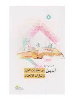 الدين بين معطيات العلم وإثارات الإلحاد - السيد منير الخباز