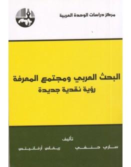 البحث العربي ومجتمع المعرفة رؤية نقدية جديدة- ساري حنفي وريفاس أرخانيتس