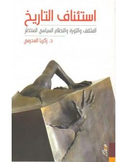 استئناف التاريخ: المثقف والثورة والنظام السياسي المنتظر-زكريا المحرمي