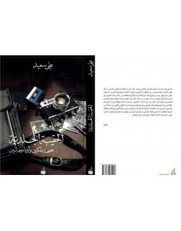 الحقيبة الجلدية بصحبة مفكرين وأدباء وفنانين- علي سعيد